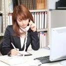☆ 時給 1,500円 ☆【土日のみ】 ◆ 簡単な受付事務スタッフ...