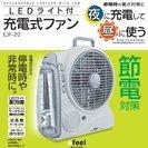 アイリスオーヤマ/LEDライト付充電式ファン