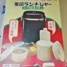 【未使用箱付き】象印ランチジャー セット LPS-1600 象印マ...