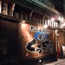 【お祝い金20,000円プレゼント!】ホール業務(独立修行に最適)...