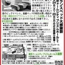 ★6/24(土)25(日)フランスベッド・東京ドームシティ『フラン...