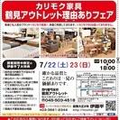 ★7/22(土)23(日)カリモク家具鶴見アウトレット『理由(ワケ...