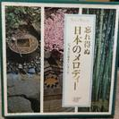 LPレコード(10枚)、忘れ得ぬ「日本のメロディー」