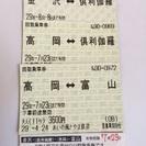 金沢ー富山 回数券 7/23まで