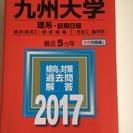 九州大学 赤本 (理系−前期日程) (2017年版大学入試シリーズ)