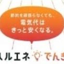 【岡山県販売店募集】新電力『ハルエ...