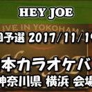 2017/11/19 東日本カラオケバトル2018GP 第11回予...
