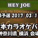 2018/3/11 東日本カラオケバトル2018GP 第16回予選...