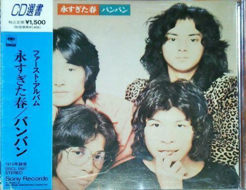 CD】バンバン~永すぎた春~ファ...