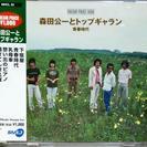 【CD】森田公一とトップギャラン~青春時代
