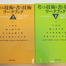 【送料込み】考える技術・書く技術 ワークブック〈上下セット〉