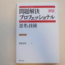 【送料込み】新版 問題解決プロフェッショナル―思考と技術