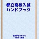 都立高校入試ハンドブック 個別学習のセルモ文京千石教室編著