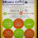 ママカフェ