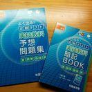 Benesse 進研ゼミ 中3定期テスト予想問題集&暗記book2...