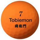 飛衛門 蛍光マットカラーボール T-B2MO マットオレンジ 1...