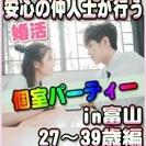 【婚活個室パーティー☆彡】7/29(土)13時~in富山☆27歳~...