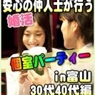 【婚活個室パーティー☆彡】7/29(土)15時~in富山☆30代・...