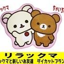 ◆コリラックマと新しいお友達★ダイカットブランケット★