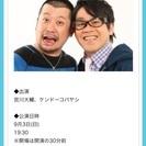 ケンドーコバヤシ&宮川大輔【あんぎゃー】トークショー滋賀公演 2枚