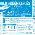 ワールド・ドリーム・サーカス (徳島公演) 自由席 特別観賞券