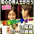 【婚活個室パーティー☆彡】8/5(土)13時~in福井市☆27歳~...