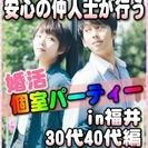 【婚活個室パーティー☆彡】8/5(土)15時~in福井市☆30代・...