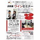 7/9(日)【ワイン入門】お気楽ワインセミナー