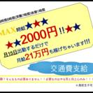 人数限定!1日7時間で本勤務初日から日給14000円!!未経験歓迎
