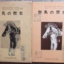 希少!■[群馬の歴史]◎昭和45年煥乎堂刊/群馬県歴史研究会編
