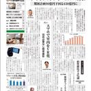 調査取材・ライター募集 〜経験不問、名古屋を中心に活動できる方、ラ...