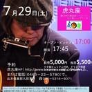 7月29日(土) 山木康世(元ふきのとう)江ノ島ライブ!