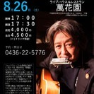8月26日(土)山木康世(元ふきのとう)市原ライブ!
