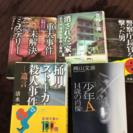 お好きな本を1冊150円で - 綴喜郡