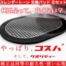 【純正品同等】スレンダートーン交換パッド(5セット)