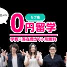0円英語 or IT留学★フィリピンセブ留学(9月末終了) - 神戸市
