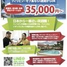 1週間35,000円〜フィリピン英語留学説明会 in 神戸