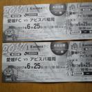 サッカーチケット2枚500円 6/2518時~Jリーグ 愛媛FC対...