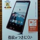 高光沢防指紋 液晶保護フィルム for SHARP g04 SH...