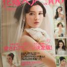 花嫁ヘアカタログ