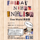 ✴︎福津市✴︎外国人✴︎英会話✴︎無料体験実施中✴︎