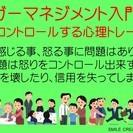 アンガーマネジメント入門講座(日本アンガーマネジメント協会公認講座)