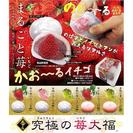 香る 究極の苺大福 スクイーズ