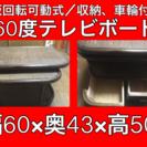 特割/TVボード/360度天板回転&キャスター可動式