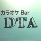 カラオケBar DTA