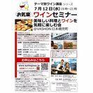 7/12(水)美味しい料理とワインを楽しむ会@VASHON日本橋...