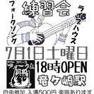 ★7/1★オープン練習会★龍ヶ崎「フォーク伝・昭和」★