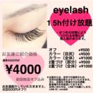 eyelash  adamas