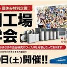 【参加無料】夏休み親子向け企画!印刷工場見学会2017
