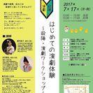 演劇体験教室「初心者向け演技&殺陣ワークショップ」
